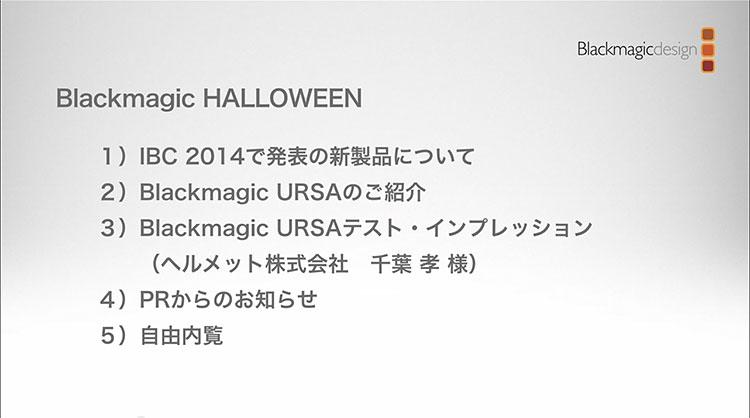 Blackmagic HALLOWEENプログラム