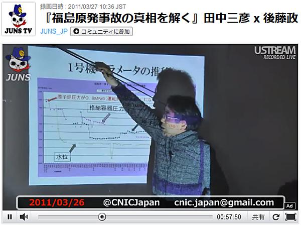 『福島原発事故の真相を解く』田中三彦 x 後藤政志 CNIC