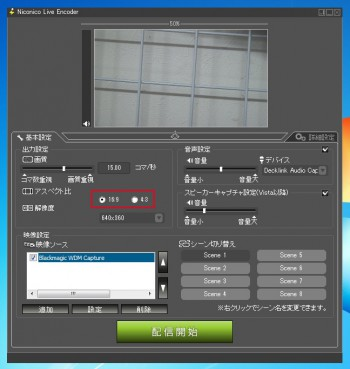 niconico live encorderの画面図