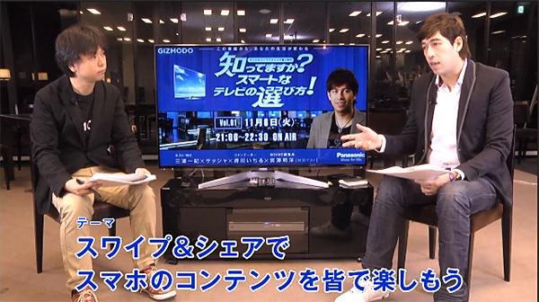 『知ってますか?スマートなテレビの選び方』ギズモードジャパンチャンネル_1