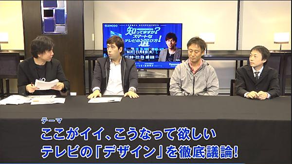 『知ってますか?スマートなテレビの選び方』ギズモードジャパンチャンネル_3
