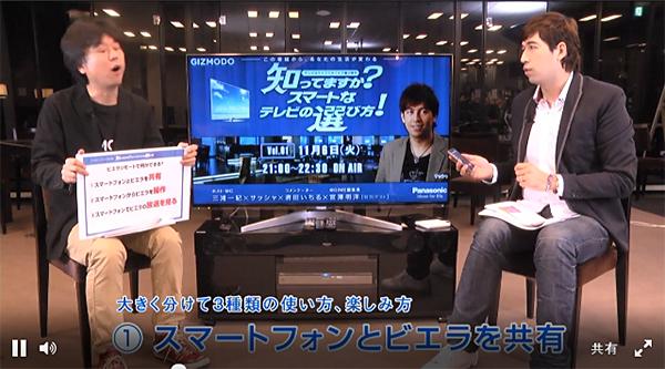 『知ってますか?スマートなテレビの選び方』ギズモードジャパンチャンネル_2